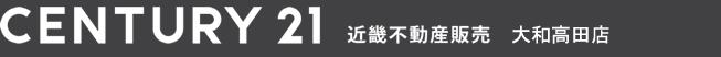 センチュリー21近畿不動産販売 大和高田店